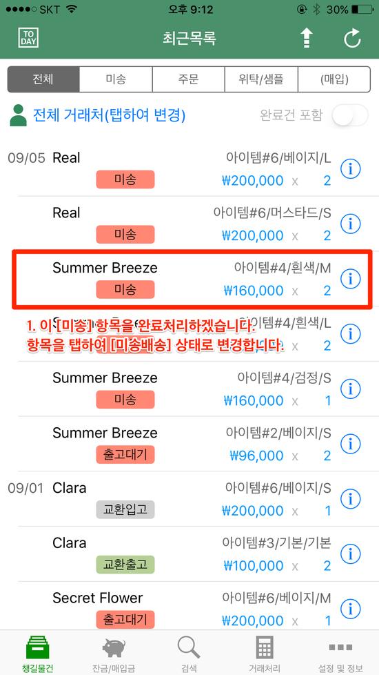 iOS-미송-카탈로그-거래기록합치기-01