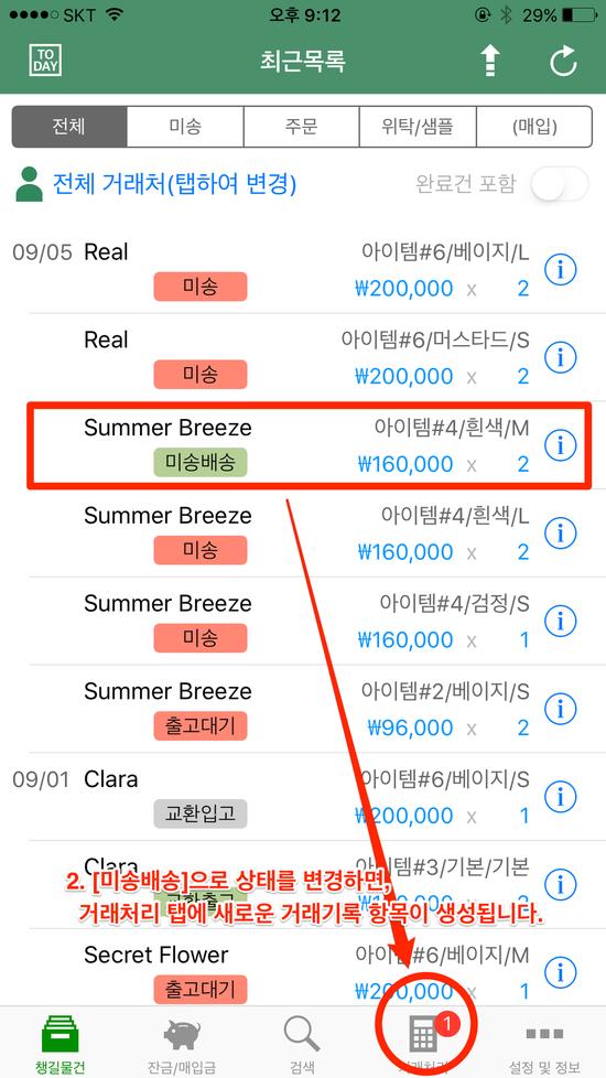 iOS-미송-카탈로그-거래기록합치기-02