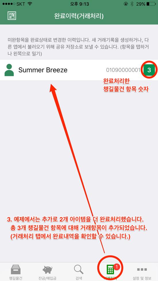 iOS-미송-카탈로그-거래기록합치기-03