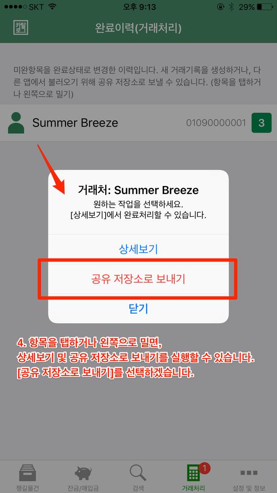 iOS-미송-카탈로그-거래기록합치기-04