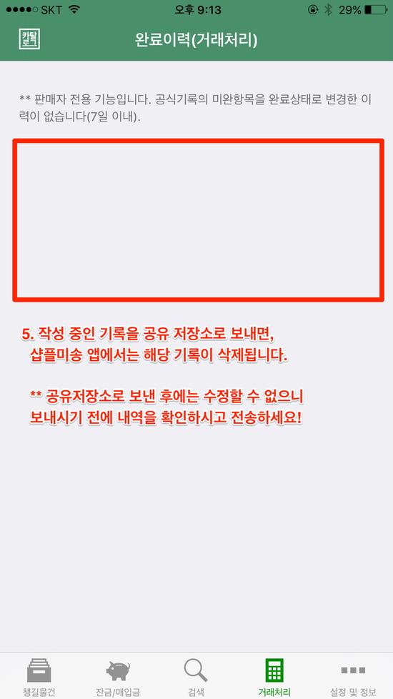 iOS-미송-카탈로그-거래기록합치기-05