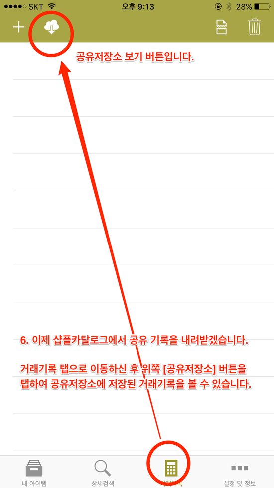 iOS-미송-카탈로그-거래기록합치기-06