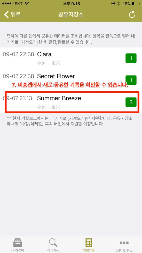 iOS-미송-카탈로그-거래기록합치기-07