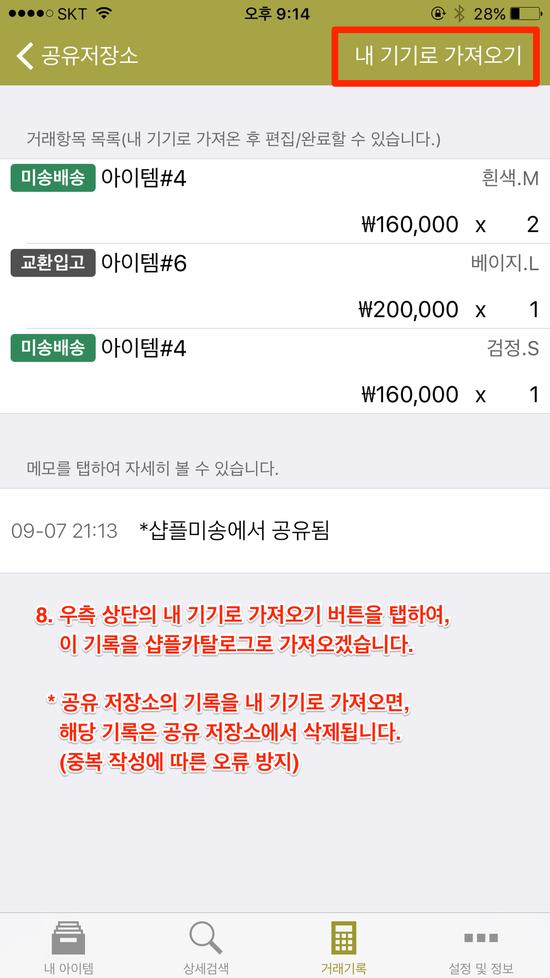 iOS-미송-카탈로그-거래기록합치기-08