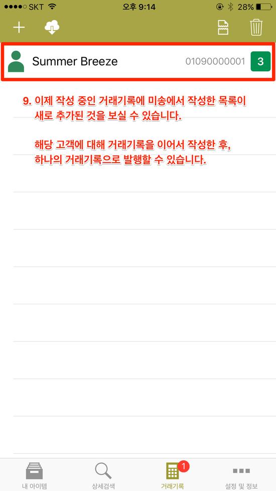 iOS-미송-카탈로그-거래기록합치기-09