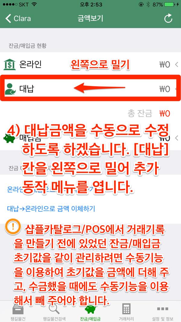 ios-잔금수동-04