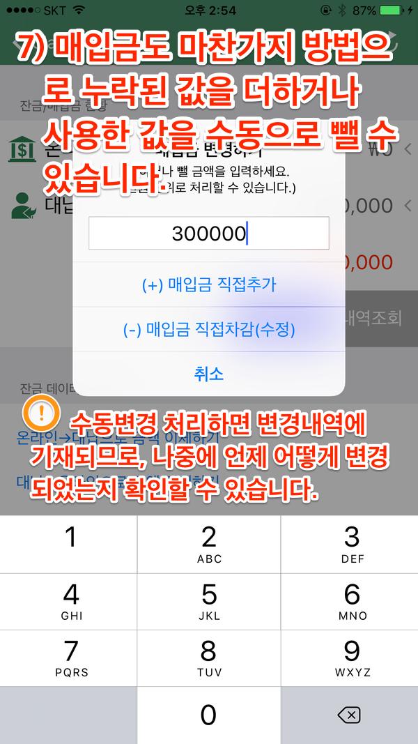 ios-잔금수동-07