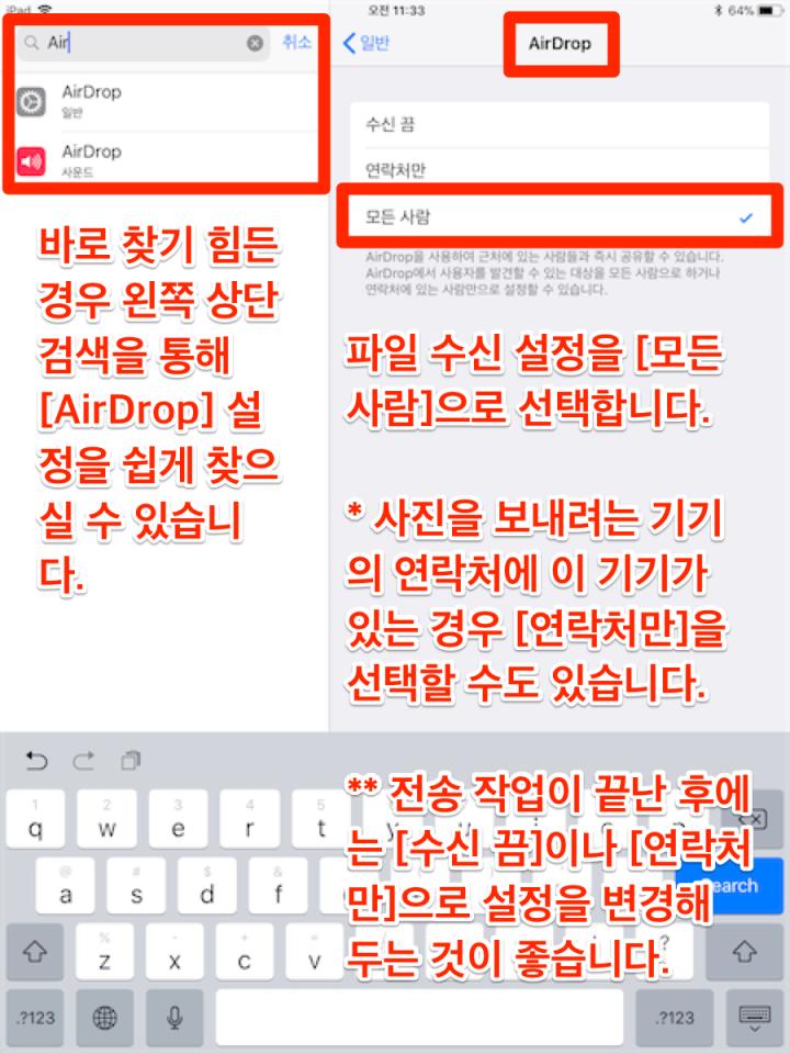 iOS기기간파일전송-02