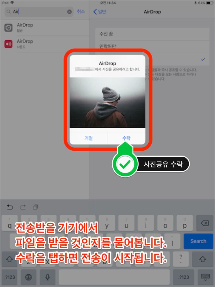 iOS기기간파일전송-06