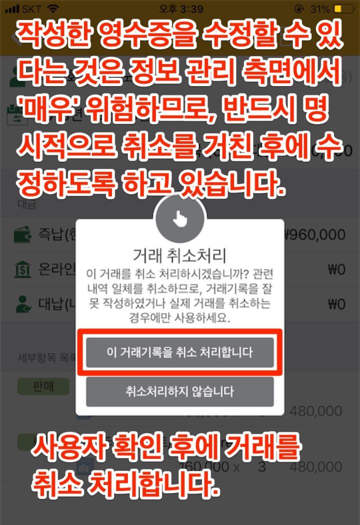 mPOS-거래수정-03