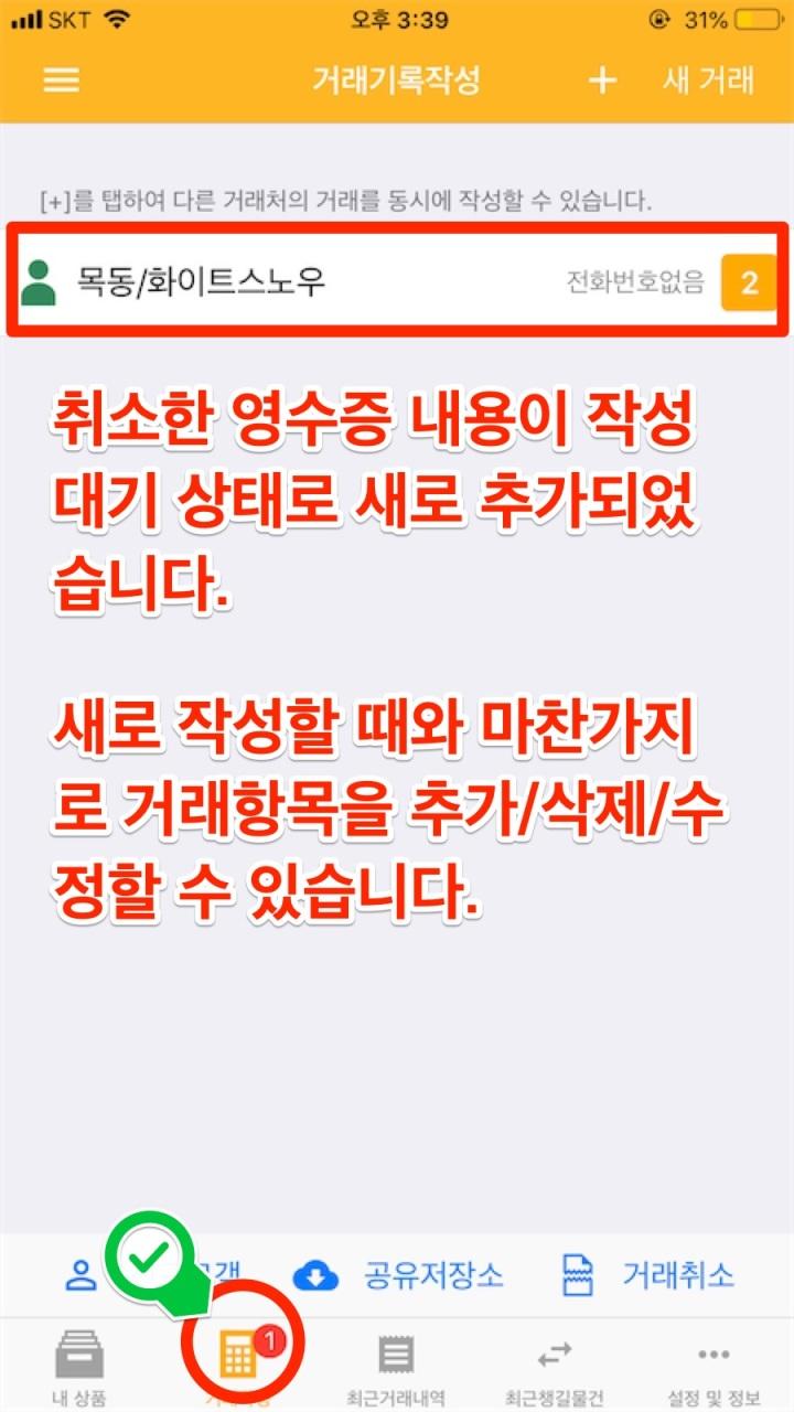 mPOS-거래수정-06