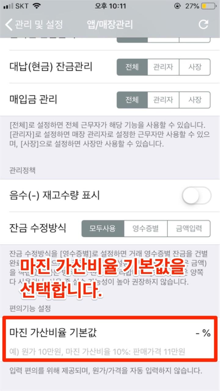 iOS-원가설정-02