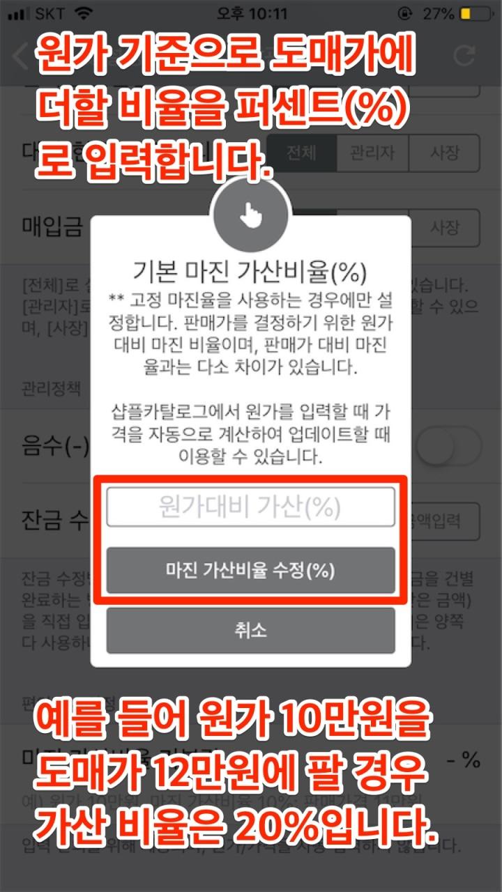 iOS-원가설정-03