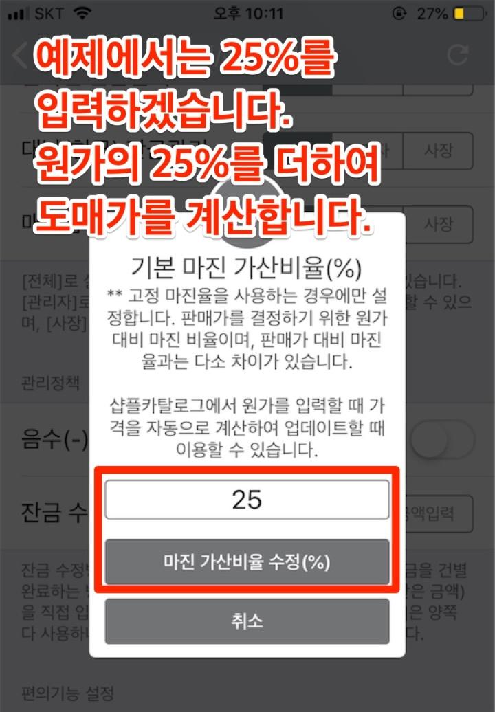 iOS-원가설정-04