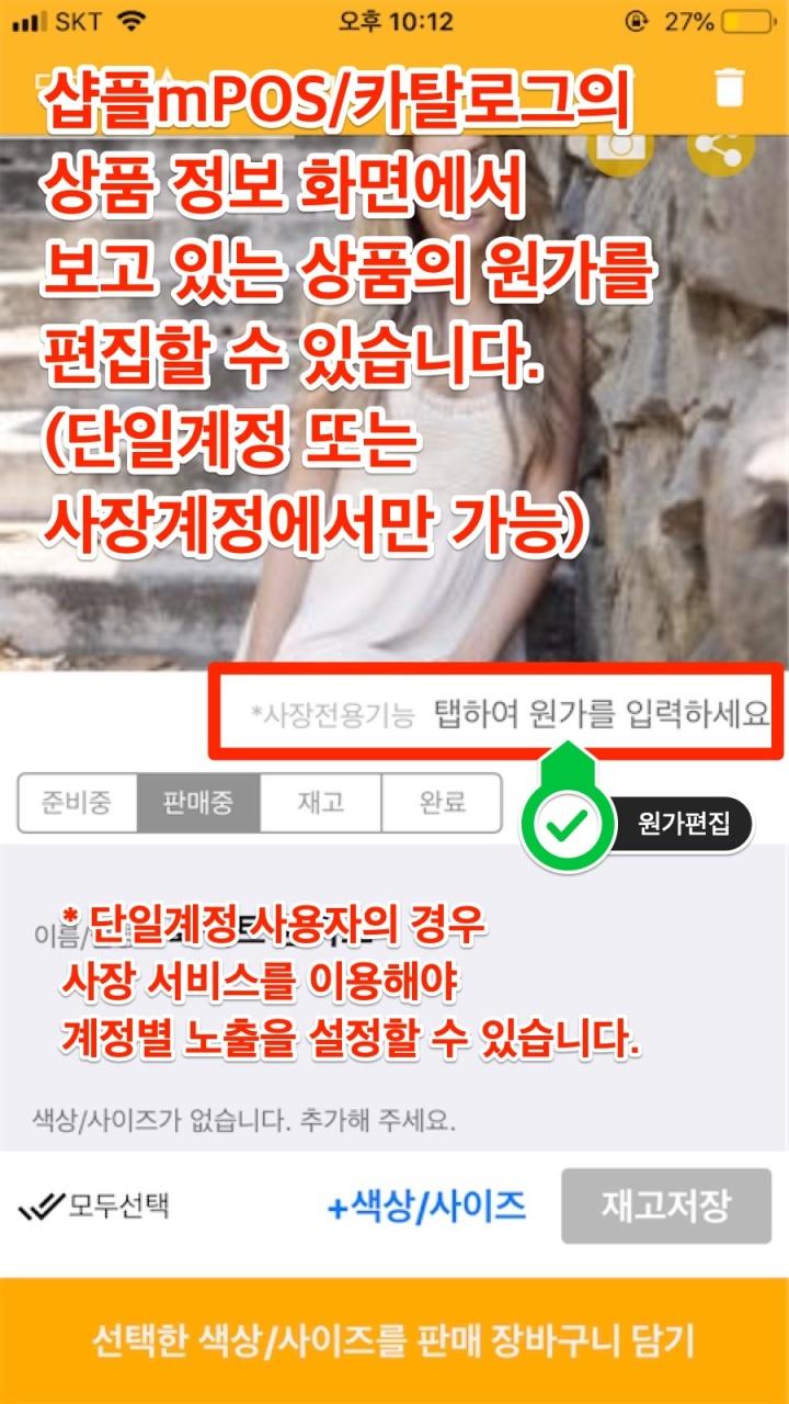 iOS-원가설정-05
