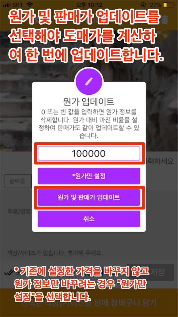 iOS-원가설정-06