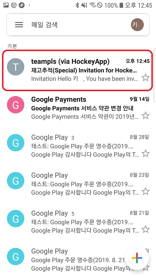 Screenshot_20190917-124530_Gmail