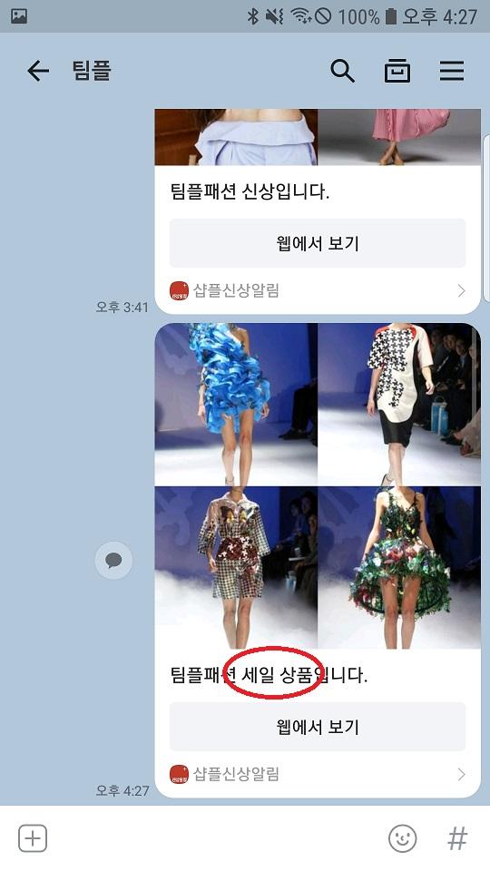 Screenshot_20191202-162723_KakaoTalk