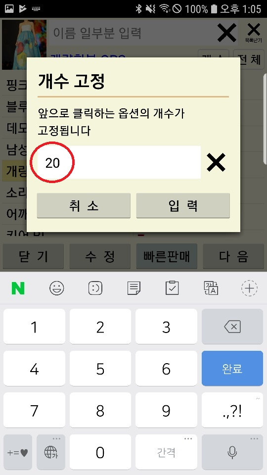 Screenshot_20191210-130540