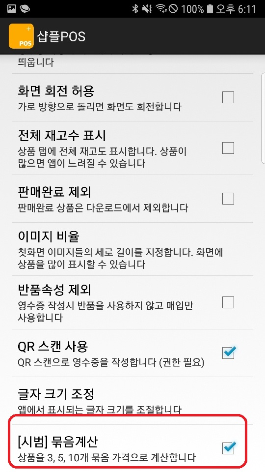Screenshot_20191212-181128