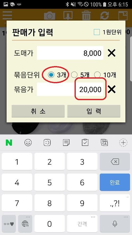 Screenshot_20191212-181504