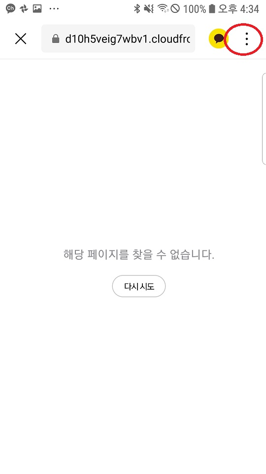 Screenshot_20191225-163401_KakaoTalk