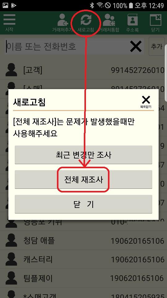 Screenshot_20200122-124946