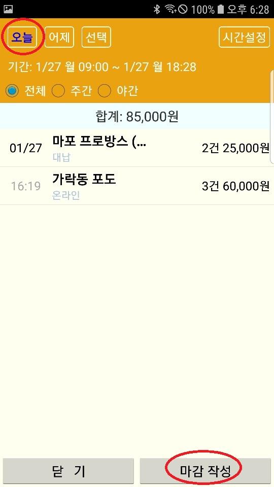 Screenshot_20200127-182849