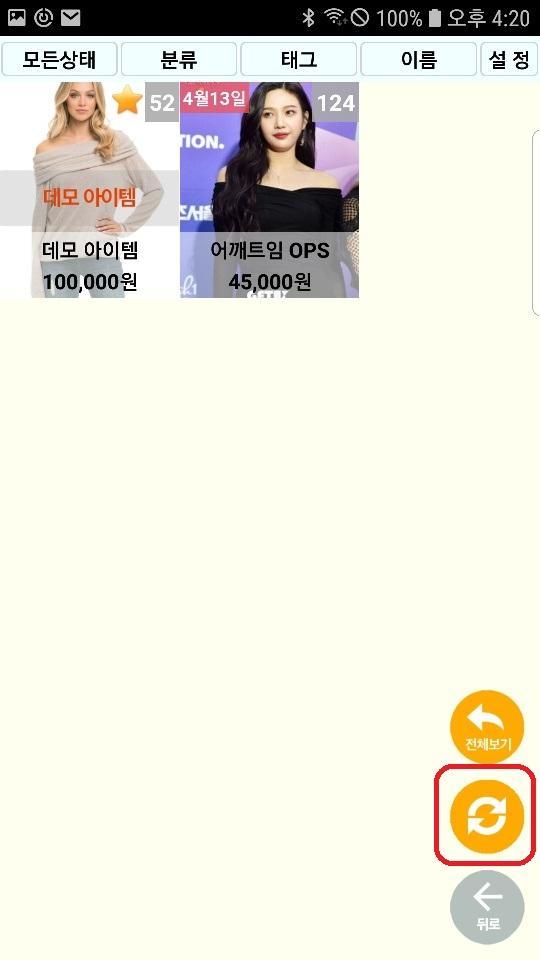 Screenshot_20200131-162057