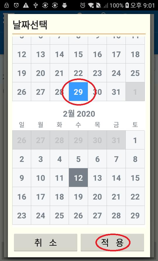 Capture+_2020-02-12-21-01-23