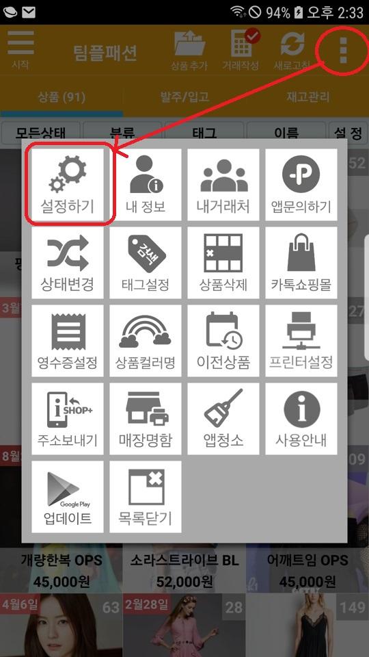 Screenshot_20200314-143320