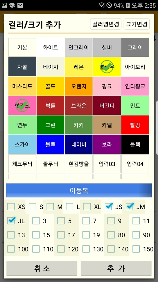 Screenshot_20200314-143541