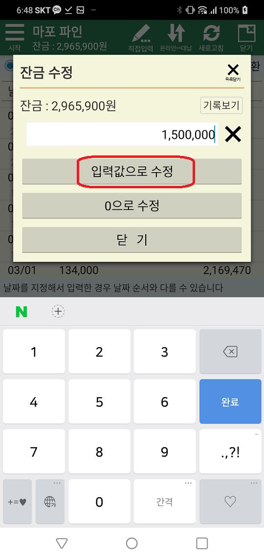 Screenshot_20200725-184812