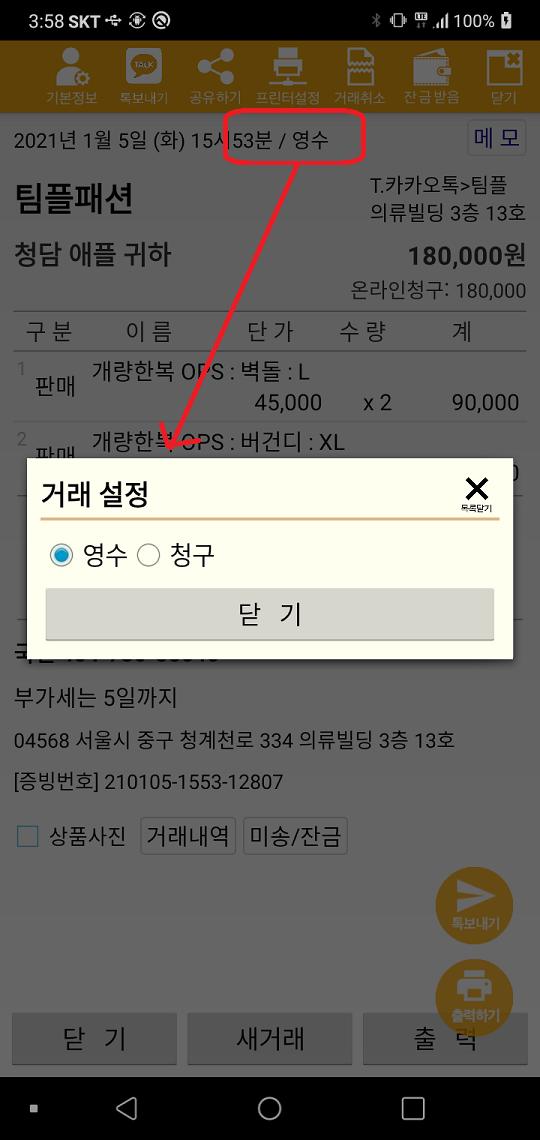 Screenshot_20210105-155841